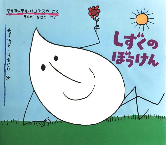 Shizuku-no boken